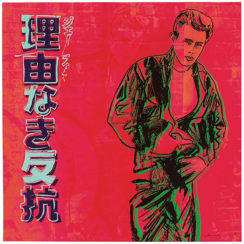 Rebel without a Cause (James Dean) (from Ads) by Andy Warhol