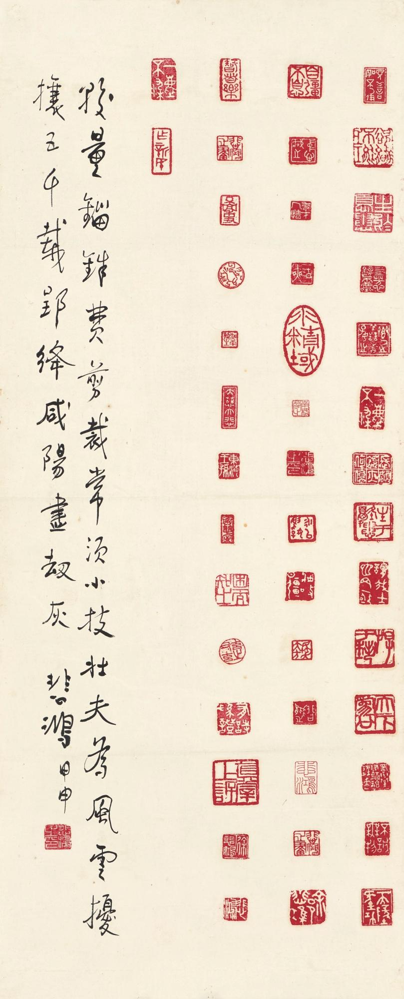 Seal impressions and poem by  Xu Beihong